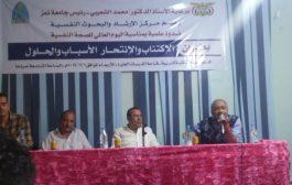 جامعة تعز : ندوة إرشادية بعنوان(الإكتئاب والإنتحار الأسباب والحلول)
