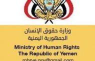الحكومة اليمنية تطالب الأمين العام للأمم المتحدة بإيقاف المحاكم غير القانونية بحق اليمنيين .