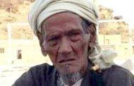 138 ابنا وحفيداً يودعون أكبر معمري اليمن