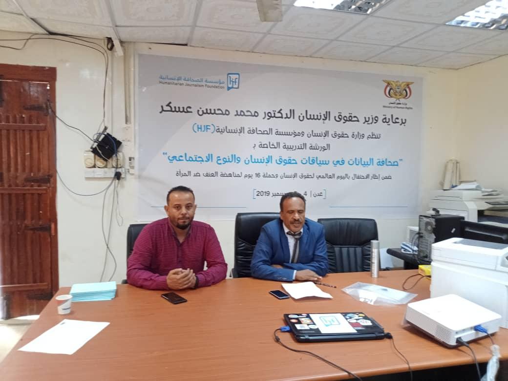 وزارة حقوق الإنسان ومؤسسة الصحافة الإنسانية يقيمان دورة صحافة البيانات