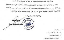 وزارة المالية تطالب محافظ الضالع بتصفية عهده مالية مقدارها 250 مليون ريال