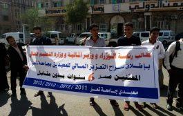 وقفة احتجاجية لمعيدي جامعة تعز امام مبنى السلطة المحلية