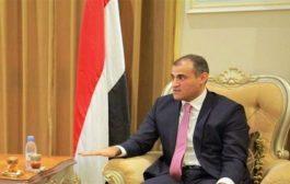 وزير الخارجية اليمني: السلام الشامل يتطلب الالتزام بالمسار الأممي