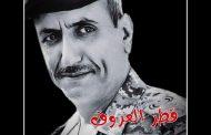 وجهاء ومشائخ بني حماد مواسط يدينون الجريمة الشنعاء التي استهدفت القائد الحمادي