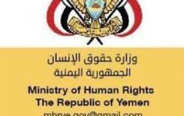 وزارة حقوق الإنسان تدين إقتحام مليشيات الحوثي قرية المصاقرة بذمار