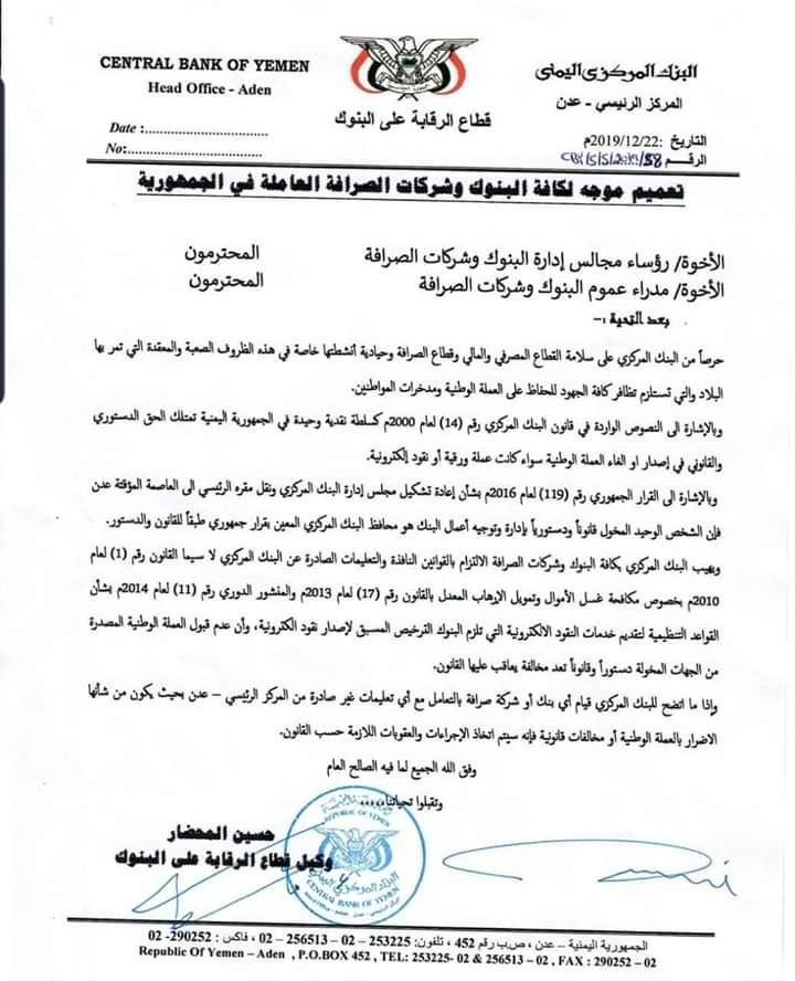 البنك المركزي اليمني يوجه تعميما للبنوك وشركات الصرافة بالتعامل مع التعليمات الصادرة عنه وعدم التعاطي مع أي تعليمات اخرى