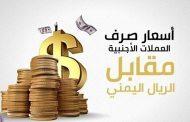 أسعار سعر الصرف الريال اليمني أمام العملات الاجنبية ليوم الخميس  في صنعاء