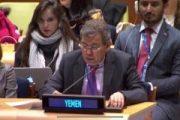 مندوب اليمن لدى الأمم المتحدة: الوضع الإنساني في اليمن يحتاج للمزيد من الدعم