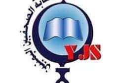 نقابة الصحفيين تطالب بحماية حقوق الصحفي خليل الزكري