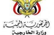 وزارة الخارجية اليمنية : إرتفاع ضحايا الهجوم على مأرب إلى 100 شهيد