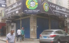 بسبب تدهور الريال اليمني إغلاق محلات الصرافة بعدن
