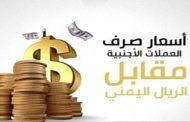 تراجع سعر الريال اليمني امام العملات الأجنبية  في عدن