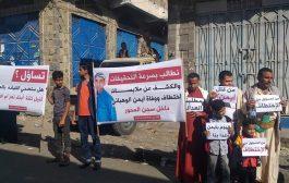 وقفة احتجاجية لأسرة شاب توفى داخل سجن محور تعز