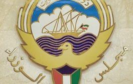 وزارة الصحة الكويتية تؤكد إصابة 7 حالات جديدة بكورونا ومجلس الوزراء يوقف الدراسة