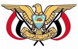 الحكومة اليمنية ترحب بالقرار الأمريكي حظر استيراد ونقل الممتلكات والآثار اليمنية إليها