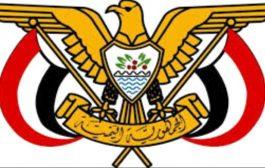 عاجل/ قرار جمهوري بتعيين محافظ لمحافظة المهرة