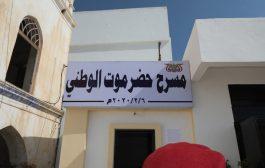 افتتاح المسرح الوطني في حضرموت