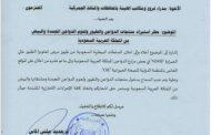 اليمن تحظر استيراد جميع منتجات الدواجن والطيور من السعودية