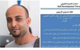 السلطات الكويتية تعتقل شابا يمنيا