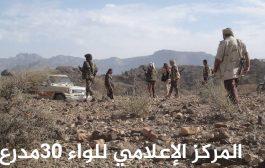 القوات المشتركة تكسر  اعنف هجوم حوثي على الضالع
