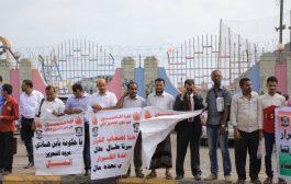 وقفة احتجاجية للمعينين اكاديميا بجامعة عدن