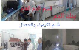 مستشفى خليفة العام بتعز تحصل على احدث الأجهزة لعدد من اقسامها