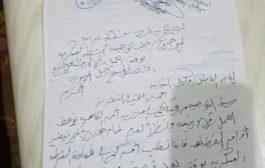 تورط نجل مستشار محور تعز في عملية السطو على اراضي المواطنين في تعز