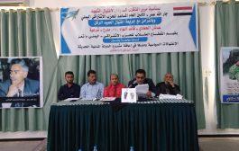 الإغتيالات السياسية في اليمن