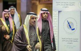 تاكيد سعودي الإلتزام بالحل السياسي في اليمن شريطة التزم الحوثيين