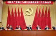 الحزب الشيوعي الصيني يشكر الاشتراكي اليمني ويؤكد اهتمامه بتطوير العلاقة بينهما