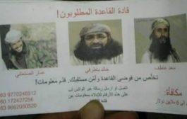 6 مليون دولار مكافأة لمن يدلي بمعلومات عن عناصر القاعدة في اليمن