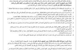 طلاب اليمن في مصر يطالبون الحكومة بصرف مستحقاتهم المتأخر