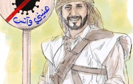 شاب يمني يكسر المالوف ويقيم عرسه على الهوى في الفيس بوك تجنبا لكورونا