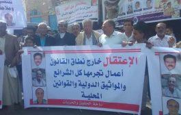 تعز:  مسيرة تطالب بالافراج عن صحفيين مختطفين لدى محور تعز