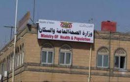 الصحة تدعو الى تحديد موقع لمحجر صحي في عدن