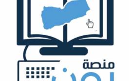 وزارة التربية والتعليم تطلق منصة يمن للتعليم عن بُعد