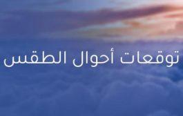 توقعات الطقس ودرجات الحرارة في اليمن لليوم الأربعاء