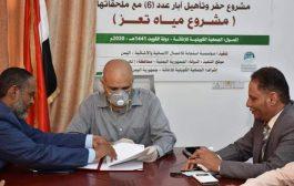 توقيع اتفاقية تفاهم لتنفيذ حفر وتأهيل 6 آبار مياه في المحافظة