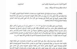 """مجموعة """"هائل سعيد"""" التجارية تعلن استعدادها لمواجهة فيروس كورونا في اليمن"""
