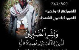 عصابة خارجة عن القانون تقتل مواطن بذبحان والمجلس الأهلي يطالب بمحاكمة الجناة