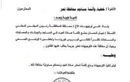 تعز: منع صلاة العيد في المساجد والساحات
