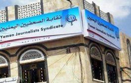 نقابة الصحفيين اليمنيين تطالب جميع الأطراف المتصارعة بالإفراج عن جميع الصحفيين، وإيقاف التعسف والقمع للصحفيين