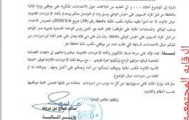 وزارة المالية تلوح باللجوء لاجراءات عقابية لحماية موظفيها من الاعتداءات المتكررة بتعز