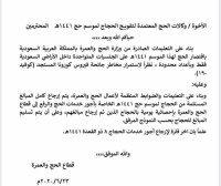 وزارة الأوقاف تعلن للحجاج اليمنيين استرداد أجور خدمات الحج