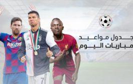 مواعيد أبرز المباريات العالمية اليوم الثلاثاء