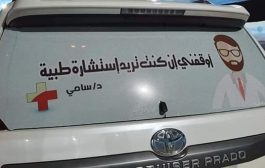 كتب على سيارته