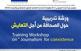 الاعلام الاقتصادي يدرب الصحفيين اليمنيين على صحافة التعايش