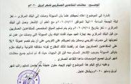 عملية فساد لمركزي تعز ومصرف الكريمي يحرم متقاعدي المحافظة من راتب شهرين