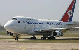 وصول ثالث رحلة لليمنيين العالقين في الأردن إلى مطار سيئون الدولي