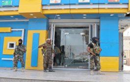 المركزي اليمني  يعلن اسماء 15 شركة معتمدة في عدن